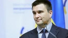 Климкин предрек переход части территорий Украины под контроль РФ