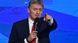Песков прокомментировал заявление о«разговоре наповышенных тонах» вПариже