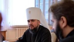 Киевские раскольники «пожирают» друг друга: Епифаний запретил деятельность Филарета