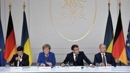 Альтернативы Минским соглашениям— нет: итоги саммита «нормандской четверки»