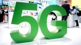 Мобильная связь 5G: дата выхода, тарифы, подробности