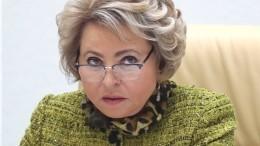 Валентина Матвиенко провела встречу спредседателем ПАСЕ Лилиан Мори Паскье