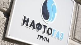 «Нафтогаз» назвал дату возможного продолжения переговоров погазу сРоссией