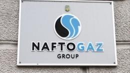 «Нафтогаз» оценил вероятность подписания контракта натранзит газа до1января