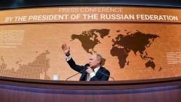 Международная реакция на15-ю пресс-конференцию Владимира Путина