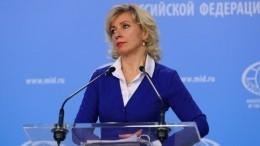 Мария Захарова прокомментировала санкции США против «Северного потока— 2»
