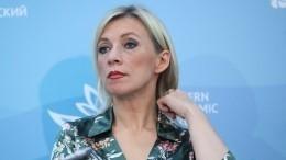 Мария Захарова отреагировала назаявления МИД Польши оВторой мировой войне