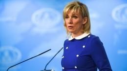 Захарова раскритиковала генсека ООН из-за ситуации свизами США