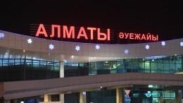 Самолет авиакомпании BEK AIR пропал срадаров ваэропорту Алма-Аты