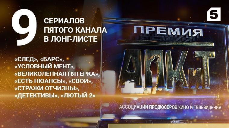 Девять сериалов Пятого канала вошли влонг-лист премии АПКиТ