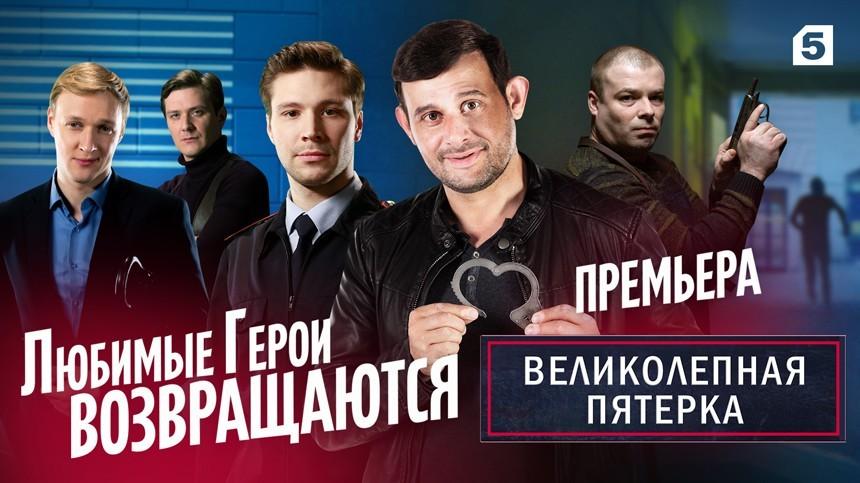 Второй сезон сериала «Великолепная Пятерка» стартует наПятом канале!