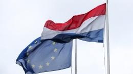 Название «Голландия» прекратило существование