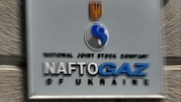 «Нафтогаз» оказался «неввосторге» отсделки с«Газпромом»