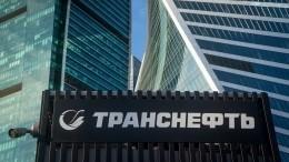 «Транснефть» прокомментировала отсутствие поставок нефти вБелоруссию