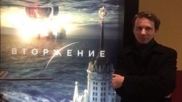 Петербургский актер Сергей Троев рассказал осъемках вфильме «Вторжение»