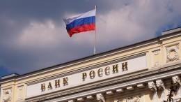 Центробанк опроверг взрыв газового баллона вголовном офисе вМоскве