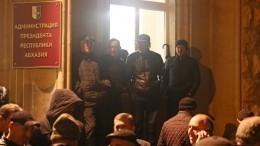 Митингующие начали собираться около администрации главы Абхазии