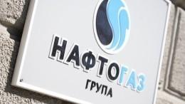 «Нафтогаз» подаст обновленные иски кРФпоактивам вКрыму