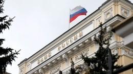 ВБанке России рассказали оновой схеме пенсионных выплат