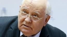 ВГорбачев-фонде опровергли слова экс-главы СССР одлинных выходных