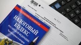 ВГосдуме предложили отменить НДФЛ для россиян сдоходом ниже двух МРОТ