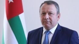 Вице-президент Абхазии Аслан Барциц подал заявление оботставке