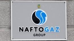 В«Нафтогазе» объяснили, почему Украина неполучает российский газ напрямую