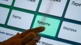 Две трети россиян получили отказ ввыдаче кредита в2019 году