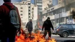 Столица Ливана погрузилась вхаос: из-за погромов перекрыты главные магистрали
