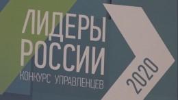 Полуфинал конкурса «Лидеры России— 2020» стартовал воВладивостоке