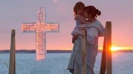 Крещение Господне 2020 года: дата, история, традиции иприметы