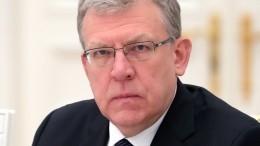 Кудрин назвал послание Путина «самым дорогим» наего памяти