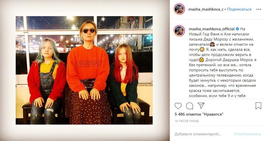 Внучки Владимира Машкова покрасили волосы вголубой ирозовый цвета