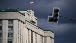 ВГосдуме сочли отставку правительства РФпредсказуемой