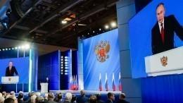 Время пришло: Очем был политический блок послания Путина кФедеральному собранию
