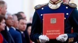 Путин создал рабочую группу поподготовке поправок вКонституцию