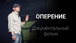 Хабенский представит в«Одноклассниках» премьеру документальной ленты «Оперение»