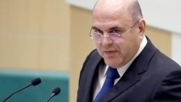 Госдума утвердила кандидатуру Мишустина напост премьер-министра
