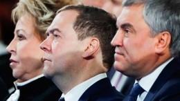 Дмитрий Медведев поблагодарил бывших коллег загоды совместной работы