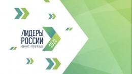 Вфинал «Лидеров России» прошли 30 управленцев изсеми регионов Дальнего Востока
