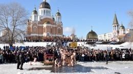 Крещенские купания недля украинцев: вПЦУ вновь решили переписать историю