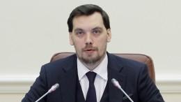 Премьер-министр Украины Алексей Гончарук написал заявление оботставке