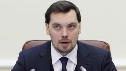 Зеленский даст премьер-министру Гончаруку шанс
