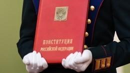 Изменения вКонституции РФ: почему это стало возможным именно сейчас