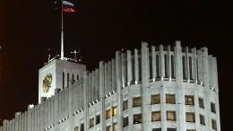 Почему правительство РФушло вотставку?