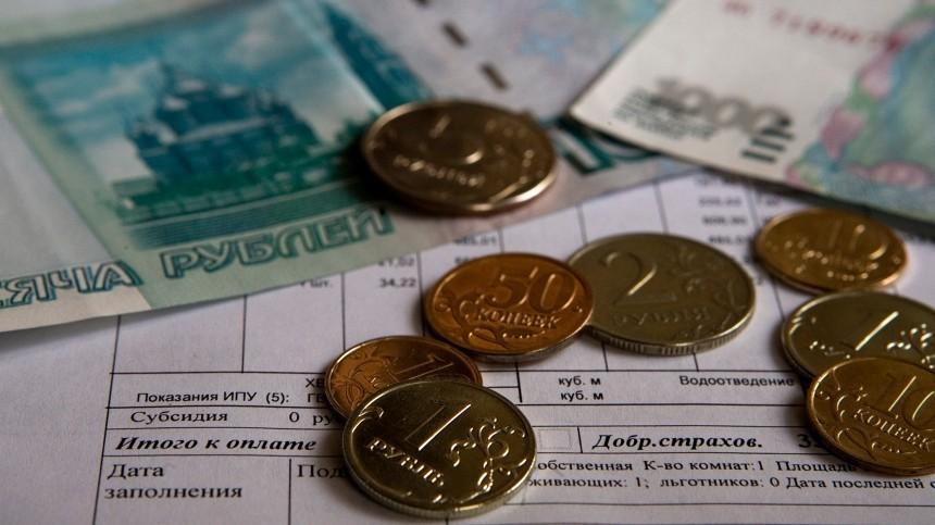 ВГосдуме хотят отменить комиссию поплатежам зауслуги ЖКХ