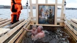 Жители России отметили Крещение традиционным купанием вкупелях