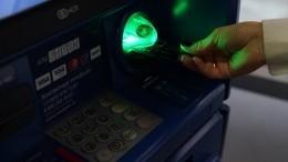 Откуда мошенники могут получить данные банковских карт россиян?