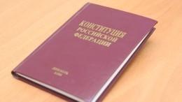 Песков анонсировал «массированное обсуждение» поправок вКонституцию