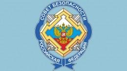 Госдума приняла впервом чтении законопроект осоздании должности зампредседателя Совбеза